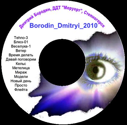 Альбом Borodin_Dmitryi_2010 - Дмитрий Бородин