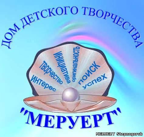 Эмблема - Дом детского творчества «Меруерт»